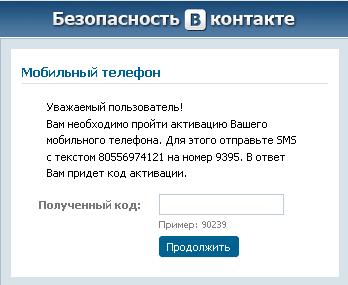virus-vk