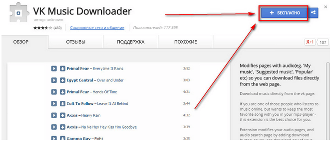 vkontakte-downloader-chrome