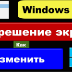 razreshenie ekrana windows 10