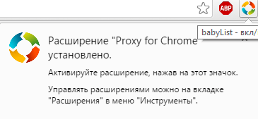 proxy chrome setup
