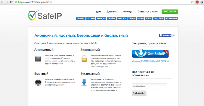 safeip download
