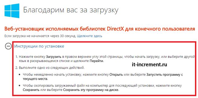 directx-zagruzka