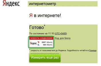 internetometr