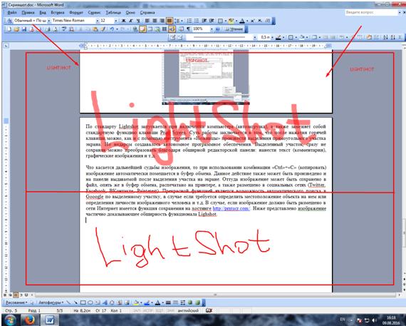lightshot scrin