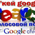 okey google nastroyka