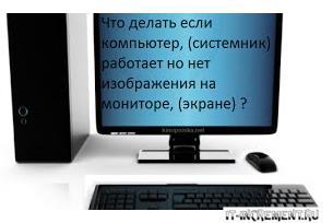 net izobrajenia na monitore