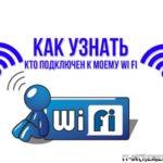 kto podkluchen k wifi