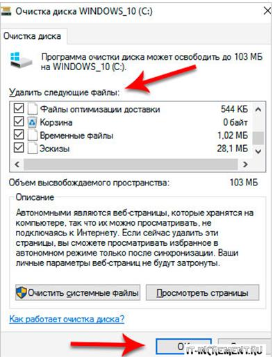 ochistka diska windows 10
