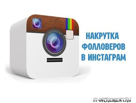 nakrutka podpischikov instagram