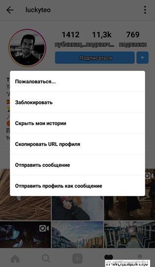 zablocirovat polzovatela instagram
