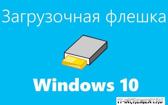 zagruzochnaya fleshka windows 10