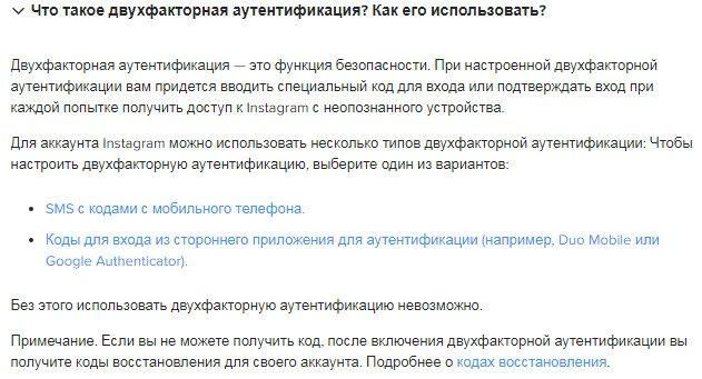 dvuhfactornaya avtorizachia instagram
