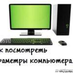 posmotret parametru komputera