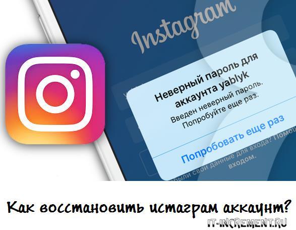 vosstanovit akkaunt instagram