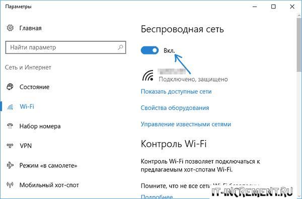 vkluchit wifi windows 10