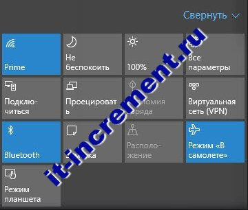 chentr uvedomleniy windows 10