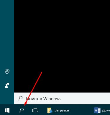 poisk windows 10
