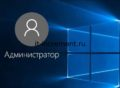 smenit admina windows 10