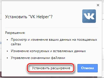 vk helper ustanovka