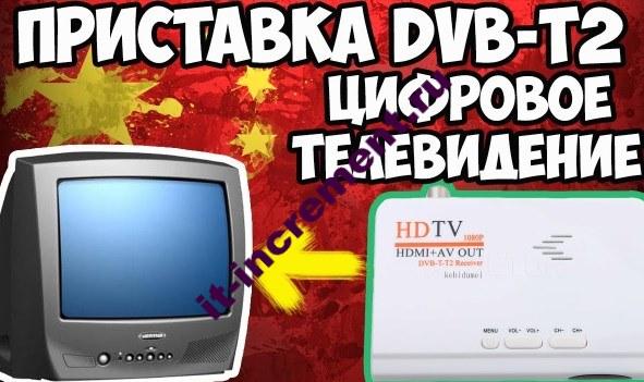 nastroyka chifrovogo tv na starom televizore